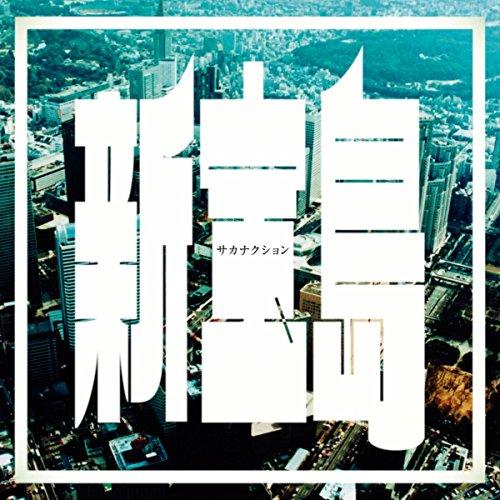 映画バクマンの主題歌 サカナクションの新曲「新宝島」の歌詞解釈の画像