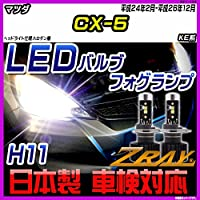 マツダ CX-5 KE系 平成24年2月~平成26年12月 (LEDホワイトバルブ) 日本製 3年保証 車検対応 LEDライト