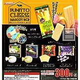 ぷにっとチーズマスコットBC2 [全5種セット(フルコンプ)]