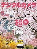 デジタルカメラマガジン 2019年4月号[雑誌] 画像