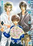 姫様の花束 (2) (バーズコミックス ガールズコレクション)