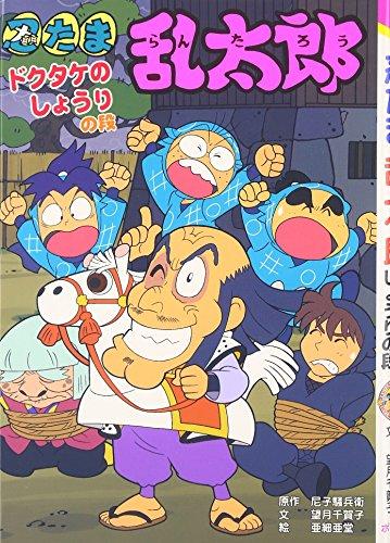 忍たま乱太郎 ドクタケのしょうりの段 (ポプラ社の新・小さな童話)の詳細を見る