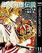 銀河英雄伝説 11 (ヤングジャンプコミックスDIGITAL)