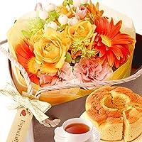フラワーギフト 花 スイーツセット 可愛いトライバックタイプ (オレンジ色)