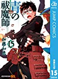 青の祓魔師 リマスター版 15 (ジャンプコミックスDIGITAL)