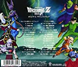 劇場版『ドラゴンボールZ 復活の「F」』オリジナル・サウンドトラック