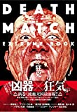 DEATH MATCH EXTREME BOOK 戦々狂兇