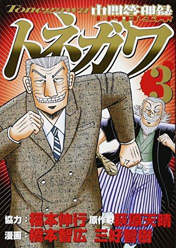 中間管理録トネガワ(3) (ヤンマガKCスペシャル)