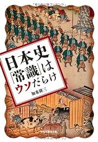 日本史「常識」はウソだらけ (祥伝社黄金文庫)