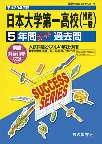 日本大学第一高等学校 平成29年度用―声教の高校過去問シリーズ (5年間スーパー過去問T27)