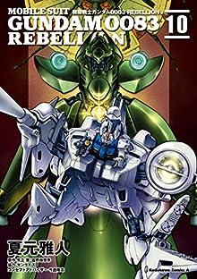 機動戦士ガンダム0083 REBELLION 第01-11巻 [Kidou Senshi Gundam 0083 REBELLION vol 01-11]