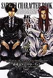 最遊記キャラクターブック 悟浄&八戒 (ZERO-SUMコミックス) 画像