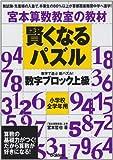 賢くなるパズル 数字ブロック上級―宮本算数教室の教材