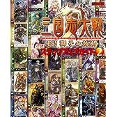三国志大戦2 ステップアップガイドVol.2 (ホビージャパンMOOK)