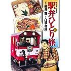駅弁ひとり旅(13) (アクションコミックス)