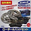 送料無料 bB QNC21 フロン ローター パットセット(ディスクパッド CAC/専用グリス付)