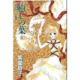 癒しの葉 (6) (あすかコミックスDX)