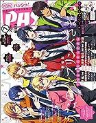 PASH! 2019年 07 月号