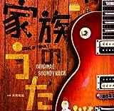 フジテレビ系ドラマ「家族のうた」オリジナルサウンドトラック