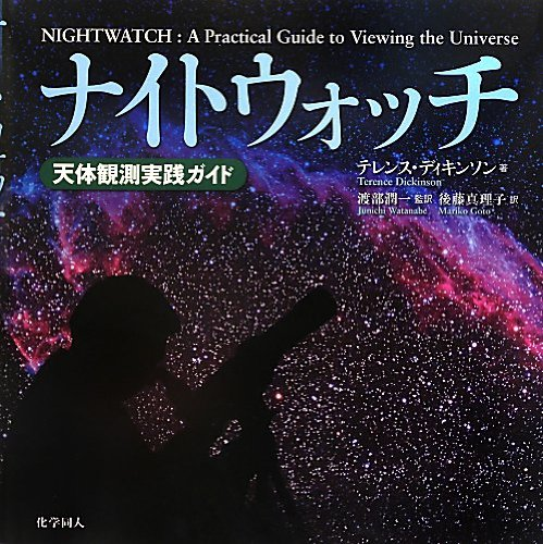 ナイトウォッチ 天体観測実践ガイドの詳細を見る