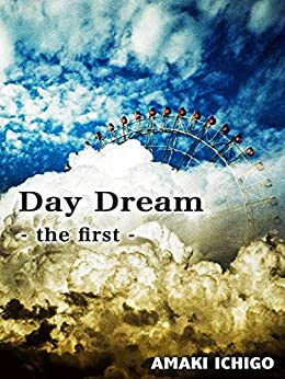 [雨樹 一期]のDay Dream - the first -