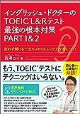 イングリッシュ・ドクターのTOEIC®L&Rテスト最強の根本対策 PART1&2
