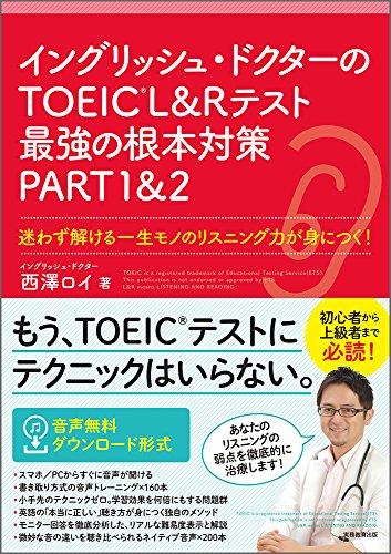 [画像:イングリッシュ・ドクターのTOEIC®L&Rテスト最強の根本対策 PART1&2]