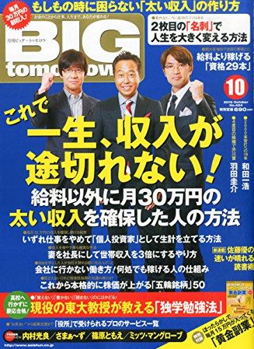 BIG tomorrow(ビッグトゥモロー) 2015年 10 月号 [雑誌]