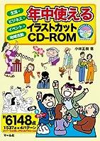 年中使えるイラストカットCD-ROM
