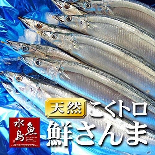 魚水島 秋刀魚 こくトロ生サンマ 刺身用 特大2kg 12~16尾