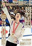 フィギュアスケート日本男子応援ブック vol.12 (ダイアコレクション)
