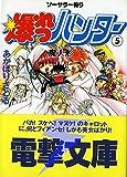 ソーサラー狩り 爆れつハンター〈5〉―魔人形(デビル・ドール) (電撃文庫)