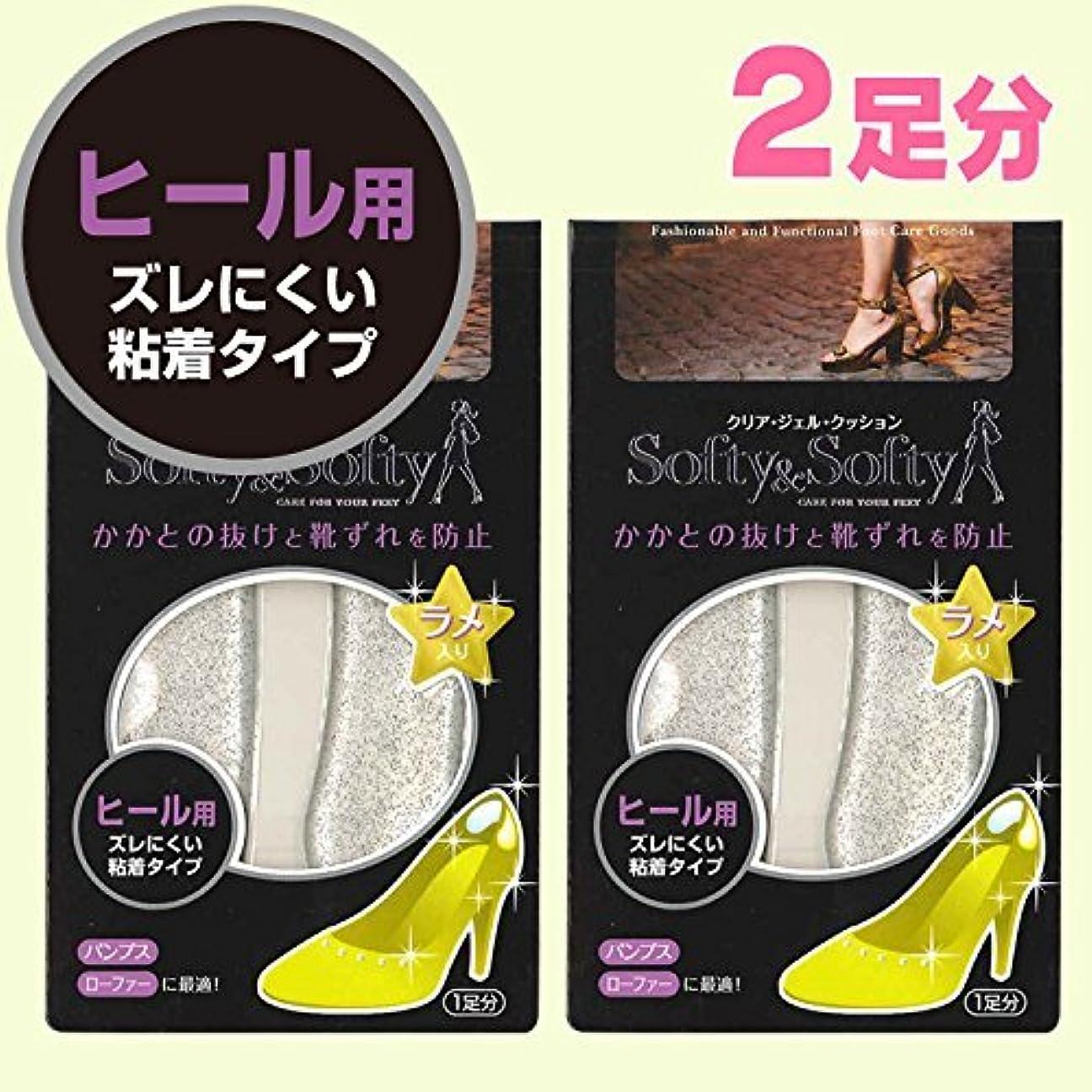 動物ステッチ捨てるクリアジェルクッション ラメ入り粘着タイプ《ヒール用》◆2足セット◆ 靴ずれ防止インソール 0971D