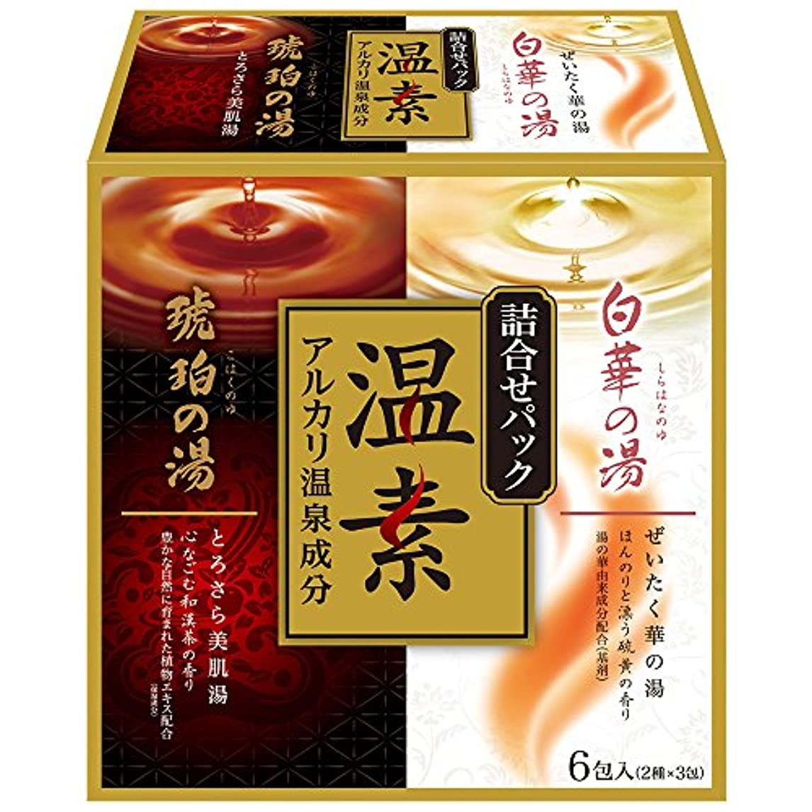 レンズ飾る説教する【医薬部外品】温素 入浴剤 琥珀の湯&白華の湯 詰合せパック 6包入 [各3包]