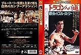ドラゴンへの道<日本語吹替収録版>[AmazonDVDコレクション] 画像