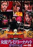 麻雀最強戦2017 女流プレミアトーナメント 野望の女達 下巻 [DVD]
