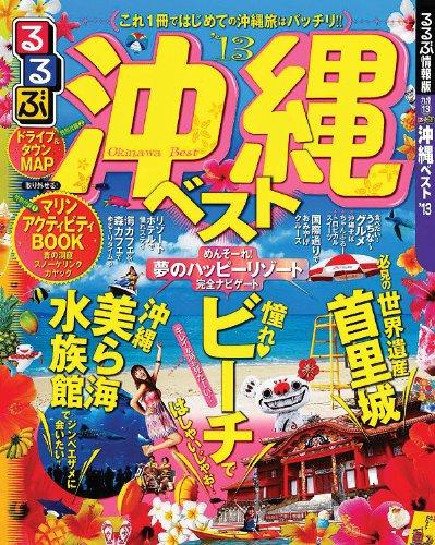 るるぶ沖縄ベスト'13 (国内シリーズ)