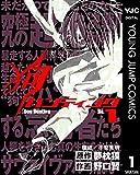 狗ハンティング 1 (ヤングジャンプコミックスDIGITAL)