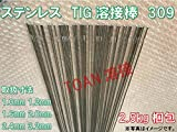 TIGステンレス溶接棒TIG309、 TG-S309適合2.0mm×1m 2.5kg