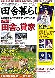 田舎暮らしの本 2018年 05 月号 [雑誌]