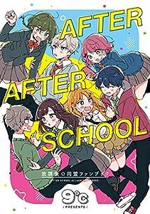 AFTER AFTER SCHOOL (BOOK☆WALKER セレクト)