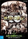 NHKスペシャル デジタルリマスター版 映像の世紀 第10集 民族の悲劇果てしなく 絶え間ない戦火、さまよう民の慟哭があった [Blu-ray]