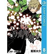 ワールドトリガー 8 (ジャンプコミックスDIGITAL)