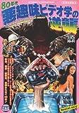 別冊映画秘宝 80年代悪趣味ビデオ学の逆襲 (洋泉社MOOK 別冊映画秘宝)