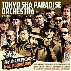 東京スカパラダイスオーケストラ「流れゆく世界の中で feat. MONGOL800」のジャケット画像