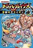 バトル・ブレイブス VS.百獣の王ライオン
