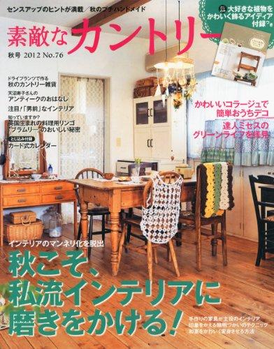 素敵なカントリー 2012年 09月号 [雑誌]の詳細を見る