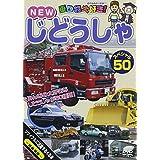 乗り物大好き!  NEWじどうしゃスペシャル50 [DVD]