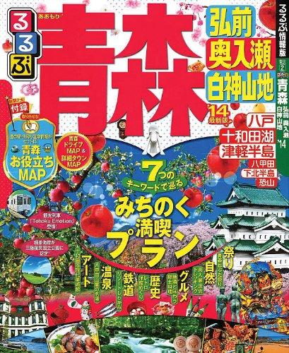 るるぶ青森 弘前 奥入瀬 白神山地'14 (国内シリーズ)
