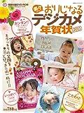 楽々プリントおりじなるデジカメ年賀状2011 −キラキラの笑顔をとびっきりの一枚に!!− (100%ムックシリーズ)